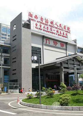 湘西自治州人民医院