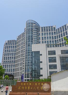 芜湖市第二人民医院