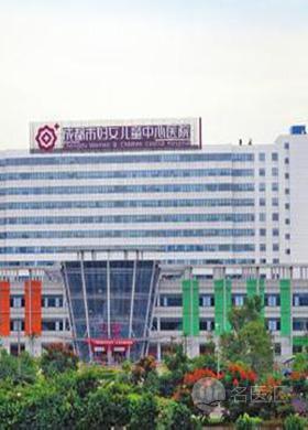 成都市妇女儿童中心医院