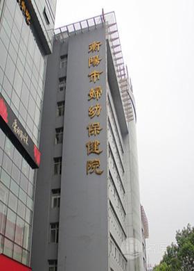 衡阳市妇幼保健院