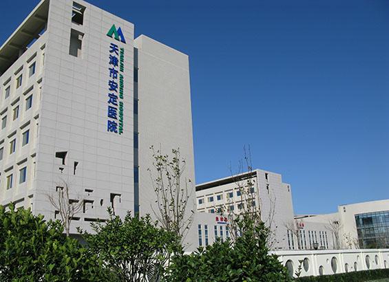 天津市精神卫生中心