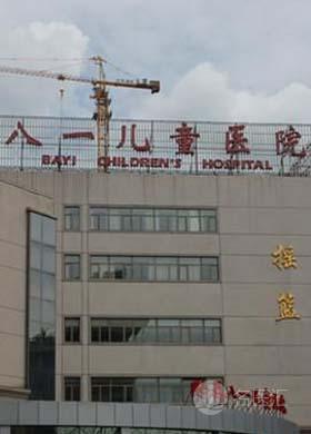 北京军区总医院附属八一儿童医院
