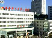 山西医科大学第二医院