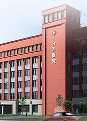 上海浦东新区公利医院