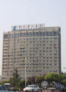 宁波市鄞州第二医院
