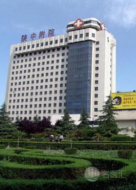 陕西中医学院附属医院