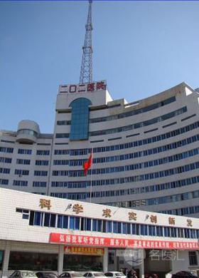 沈阳202医院