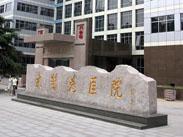 解放军总医院第三医学中心