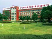 广州医科大学附属肿瘤医院