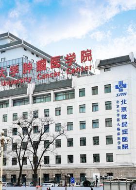 首都医科大学附属北京世纪坛医院
