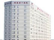 荆州市第一人民医院