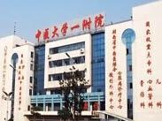湖南中医药大学第一附属医院