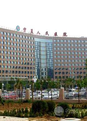 宁夏自治区人民医院