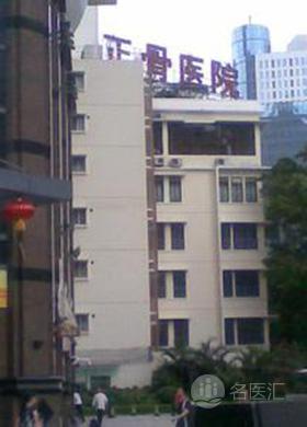 广州市正骨医院