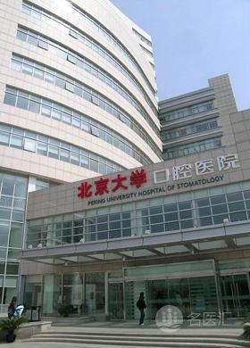 首都医科大学附属北京口腔医院