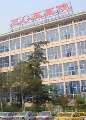 中国人民解放军第305医院
