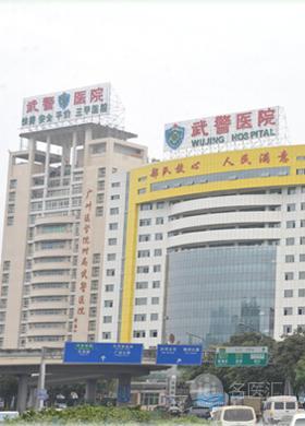 武警广东总队医院