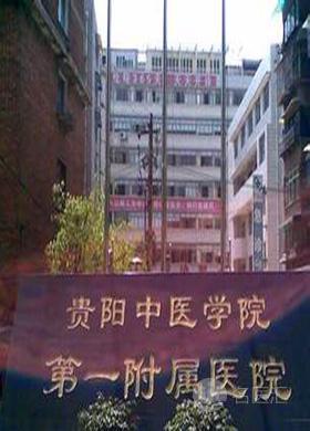 贵阳中医学院第一附属医院