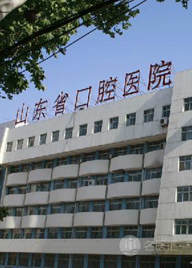 山东省口腔医院