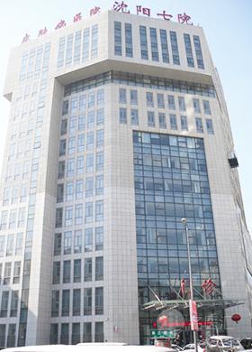 沈阳市第七人民医院