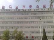 驻马店市中心医院
