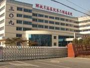 中国人民解放军总医院第八医学中心