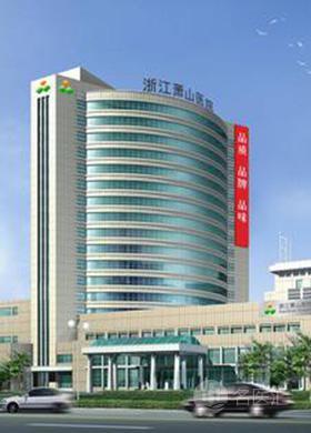 杭州市萧山医院